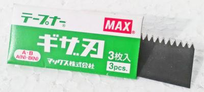 cuchilla-max-tapener-1